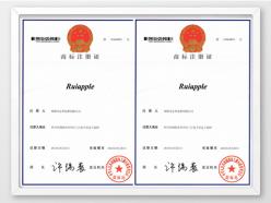 商标专利证书